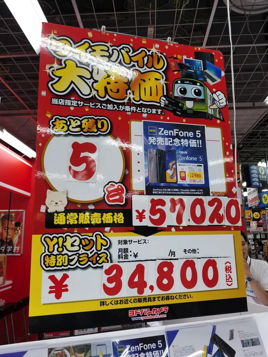 ヨドバシ:Y!mobile同時契約でZenFone 5が税込34,800円