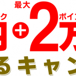 「HUAWEI P20」6月15日(金)発売、ひかりTVショッピングで3万円相当還元
