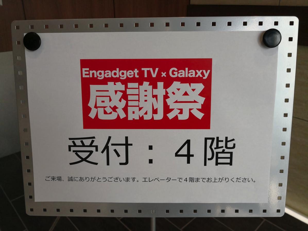都内某所で「Engadget TV×Galaxy感謝祭」が開催