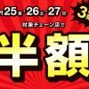 【dデリバリー】ピザ・お寿司・中華が半額、au・ソフトバンク・MVNOも対象の3日間限定キャンペーン開催