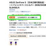 Amazon、ZenFone 5が3,700円引き・ZenFone 5Qが2,800円引き