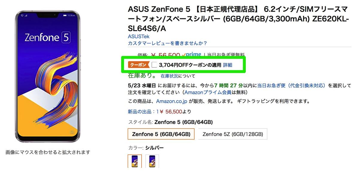 ZenFone 5(国内正規品)が3,700円引き