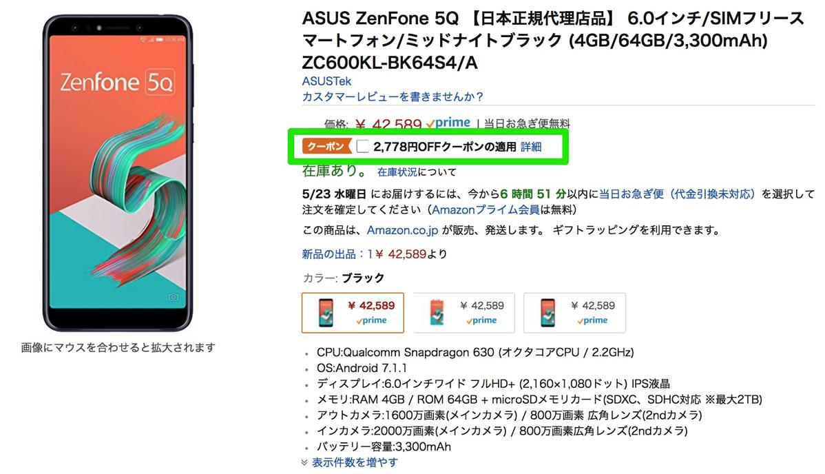 ZenFone 5Q(国内正規品)が2,800円引き
