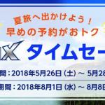 ANA、旅割X タイムセール開催。8月の東京から根室中標津が9,700円、名古屋〜旭川・宮古島が片道10,000円以下