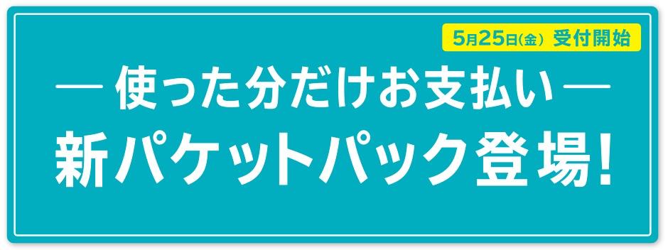 ベーシックパック・ベーシックシェアパック | 料金・割引 | NTTドコモ