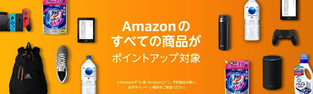 Amazonタイムセール祭り:すべての商品がポイントアップ対象