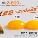 タイガーエア台湾:名古屋-高雄、佐賀-台北を7月に開設