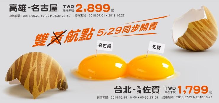タイガーエア台湾:名古屋-高雄、佐賀-台北を7月に就航