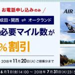 【ANA】ニュージーランド航空運行便へのマイル交換が30%割引、エコノミー往復31,500マイルから