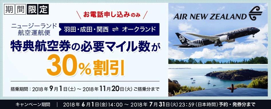 ニュージーランド航空特典航空券マイル割引キャンペーン | ANAマイレージクラブ