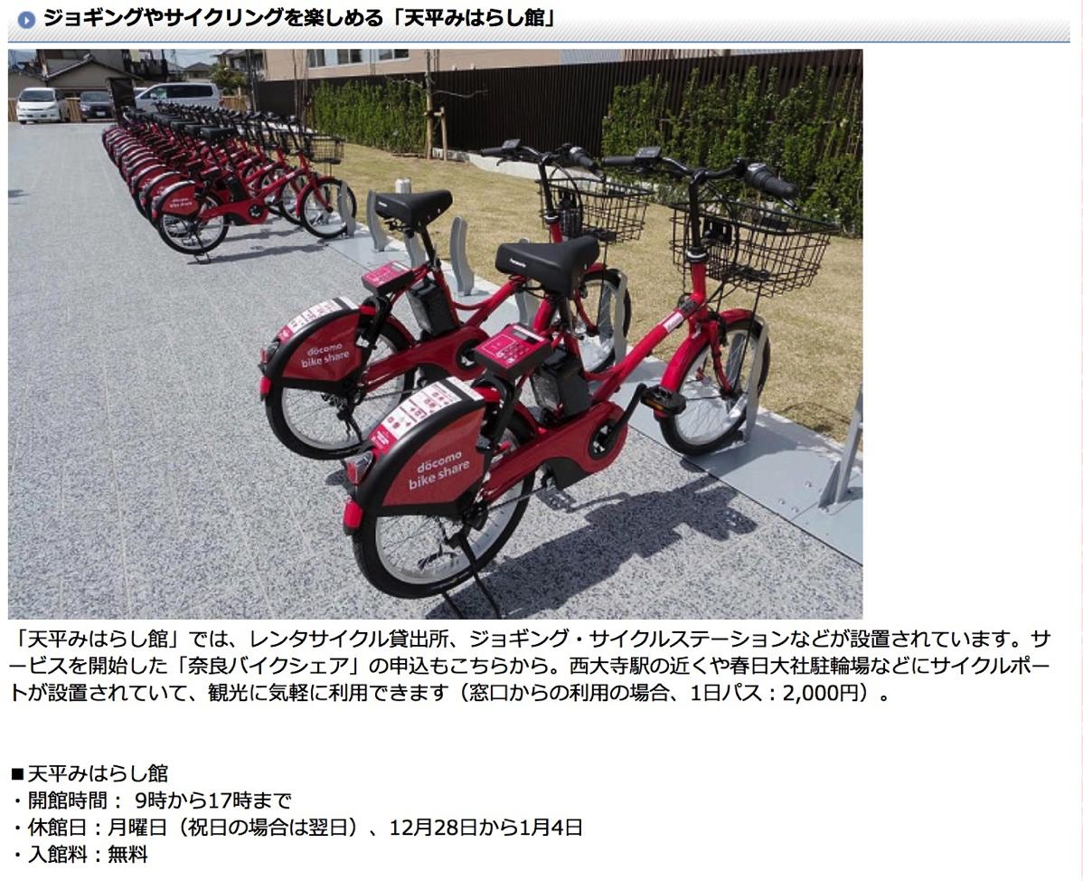 奈良県のWebサイトでは「奈良バイクシェア」を告知
