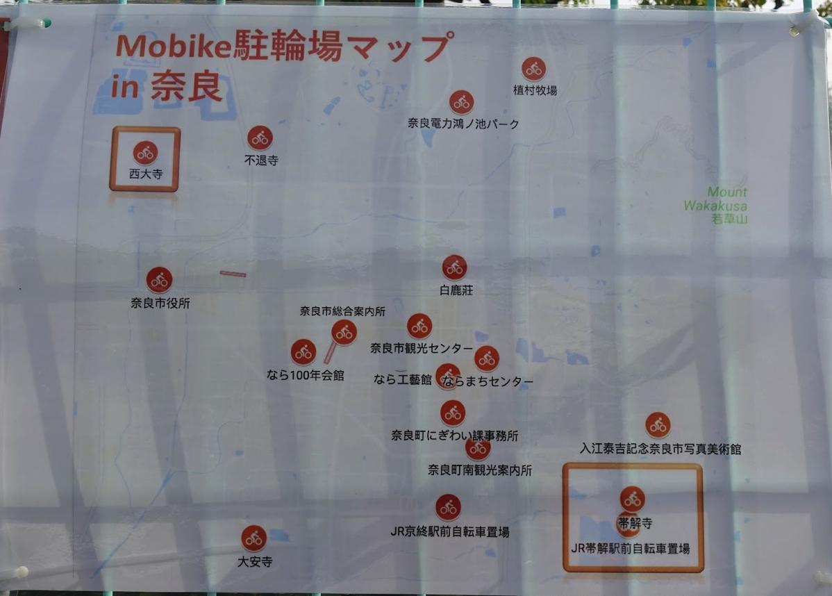 「Mobike」のポートマップ