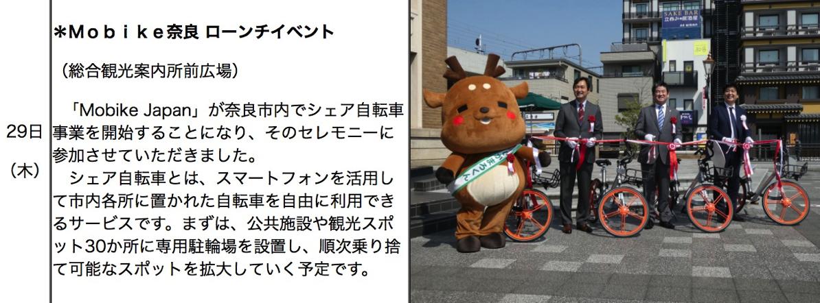 奈良市のWebサイトでは「Mobike」を告知