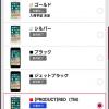 iPhone 7/7 Plus、PRODUCT RED、ドコモオンラインショップに再入荷