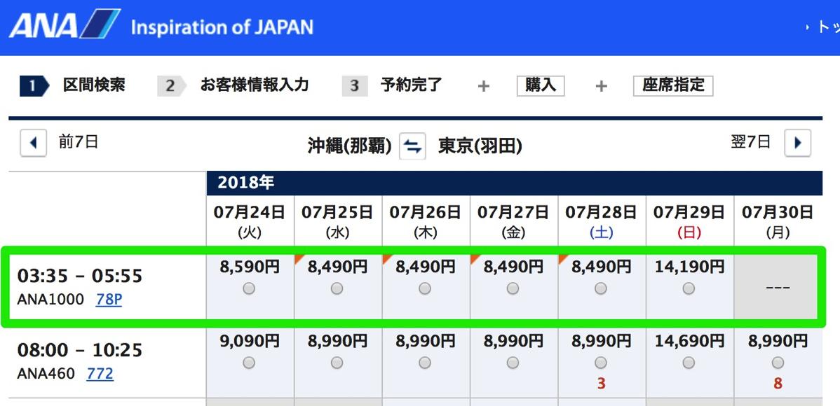 那覇→羽田が片道8,000円台から