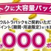 【ドコモ】大容量パックに変更でもれなく2,000ptプレゼント