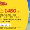 バニラエア:成田-函館2,980円、沖縄-石垣島1,480円、福岡-台北3,980円などのセール