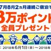 dトラベル、国内宿泊7月に3万円・8月に5万円以上で全員に3万ポイントプレゼント