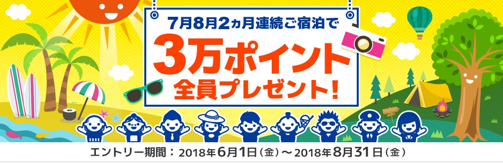dトラベル、7月に3万円・8月に5万円以上の宿泊で3万ポイントプレゼント