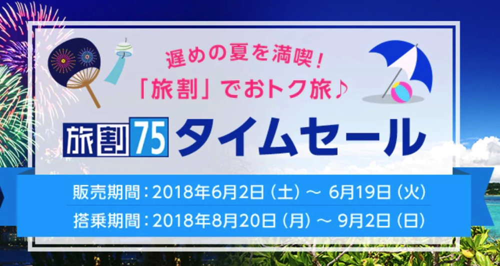 ANA旅割75 タイムセール開催
