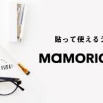 【MAMORIO】大切なモノに貼って紛失・忘れ物を防ぐ「MAMORIO FUDA」、有効距離は60mに倍増