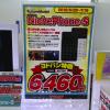 音声通話+テザリング対応の薄型ケータイ「NichePhone-S」が6,400円に値下がり