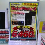 NichePhone-Sが6,400円のセールが継続、後継モデル発売まで続きそう