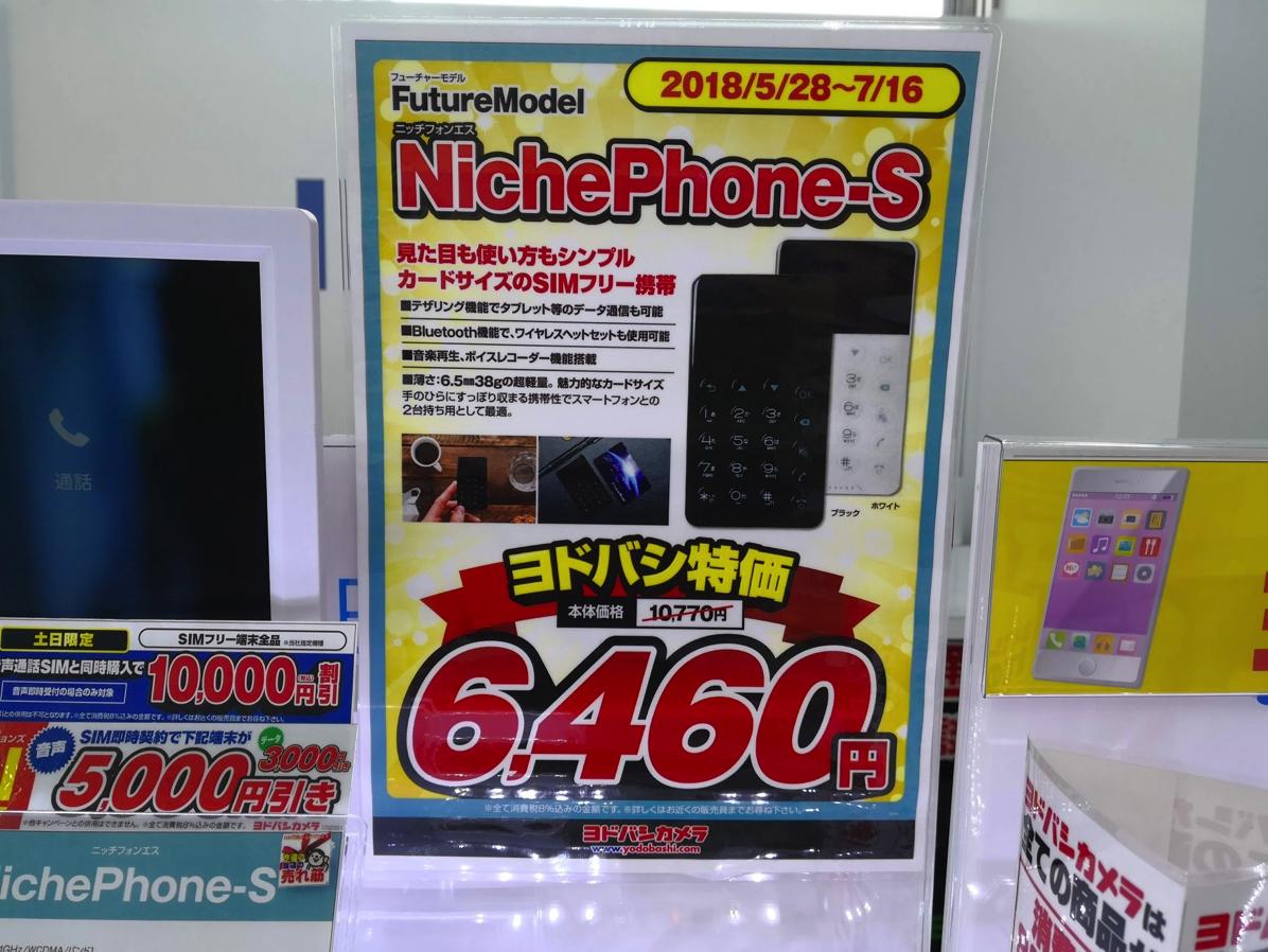 「NichePhone-S」が値下がり、期間限定