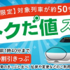 東京→仙台の新幹線「やまびこ」を通常価格の約半額で購入する方法(期間限定)