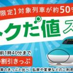 東北新幹線、東京〜仙台の「やまびこ」が約半額になるキャンペーン、7月4日〜23日が対象