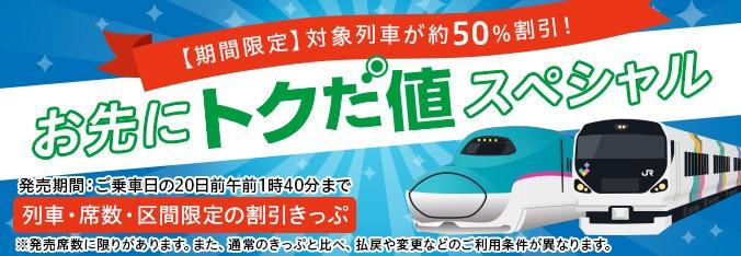えきねっと(JR東日本)|トップ:新幹線予約 びゅうツアー現地観光プラン ポイント