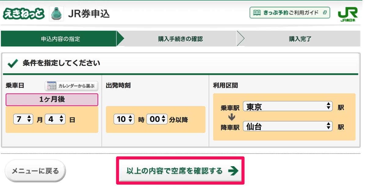乗車日・出発時刻・区間を選択して検索