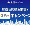 「全国タクシー」Google Pay支払で500円自動割引、最大3回・1,500円分