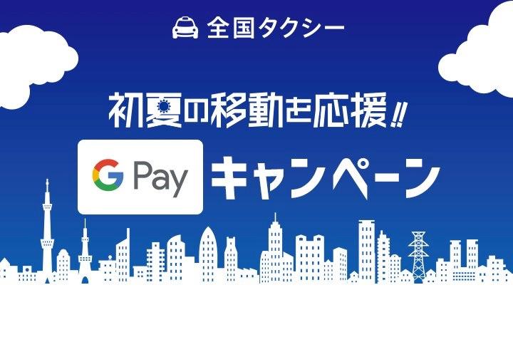 『Google Pay』決済で最大1,500円プレゼント!『初夏の移動を応援!!Google Payキャンペーン』実施