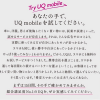 UQ mobile、15日間無料お試しサービスに申し込むと抽選でハーゲンダッツプレゼント