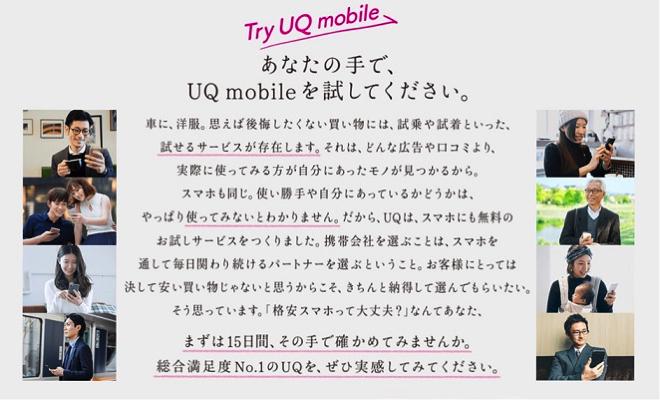 Try UQ mobile|UQmobile