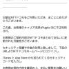 dアカウントのID/PWを不正入手→iTunesカードを大量購入する被害が発生中