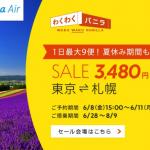 バニラエア、成田-札幌が片道3,480円からのセール、6月28日〜8月9日が対象