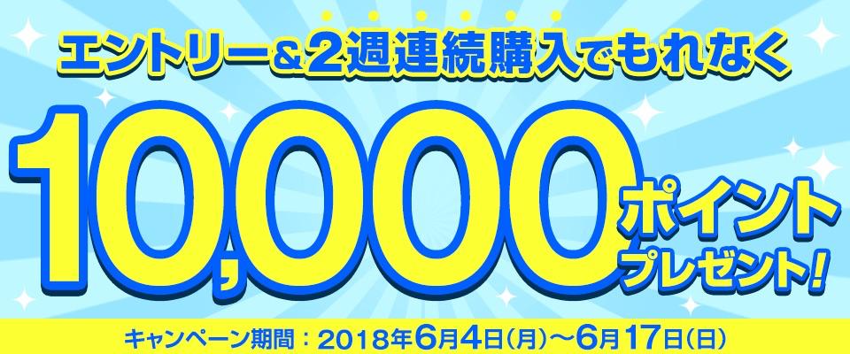 dデリバリー:2周連続で1万円以上購入で10,000ポイントプレゼント