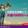 香港エクスプレス:往復購入で復路100円セール、搭乗期間は2019年5月まで