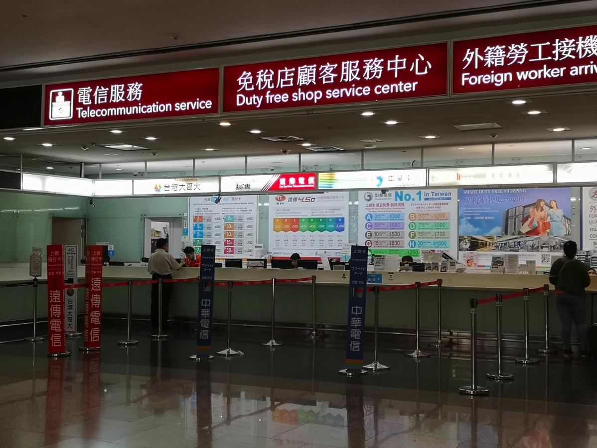 台北桃園空港(台湾)のプリペイドSIM販売カウンター(2018年)