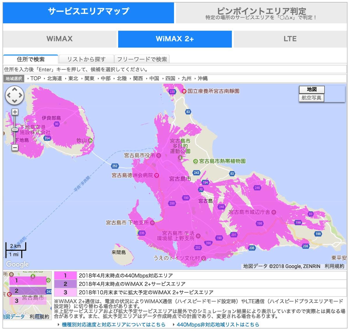 宮古島周辺のWiMAX 2+サービスエリアマップ