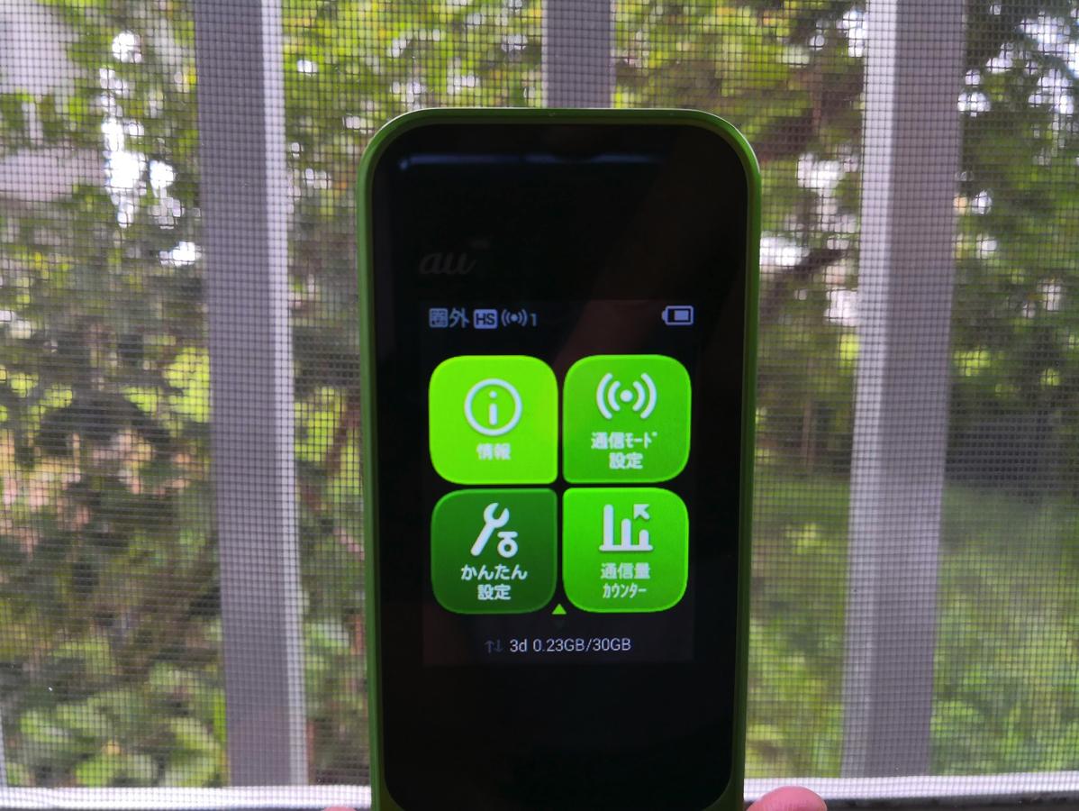 「ハイスピードエリアモード」(WiMAX 2+接続)は圏外に