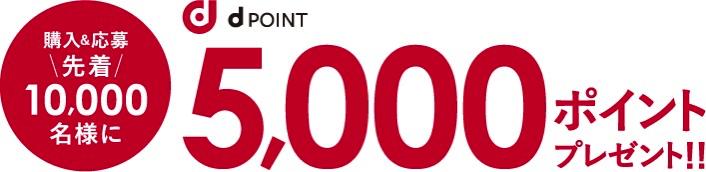 P20 Pro:購入&応募先着10,000名に5,000ポイントプレゼント