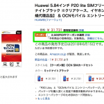 P20 liteが2,500円引き、Amazonで29,200円で購入可能に