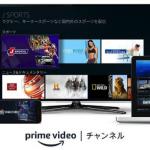 Amazon、好みのチャンネルだけを視聴できる「Amazon Prime Videoチャンネル」を提供開始