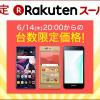 【楽天スーパーセール】Mate 10 Pro、AQUOS R Compact、ZenFone 4などがセールに登場