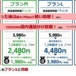 【楽天】「スーパーホーダイ」をリニューアル、かけ放題が5分→10分に拡大、契約解除料が一律9,800円