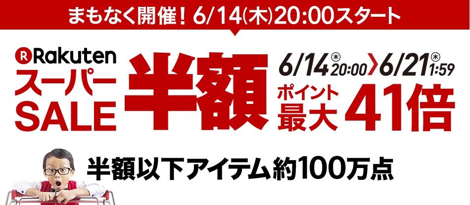 楽天スーパーSALE:6月14日(木)20時開始