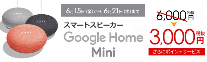 ソフマップ:Google Home Miniが半額